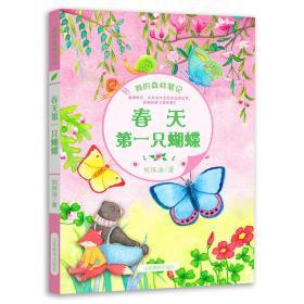 我的森林笔记 春天第一只蝴蝶(中国版《森林报》)
