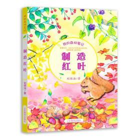 我的森林笔记 制造红叶(中国版《森林报》)
