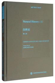 Natural History(1 自然史 第1卷)