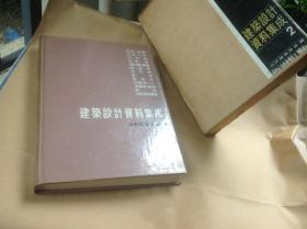 建筑设计资料集成 第2卷  医院,音乐厅,剧场等, 原装正版,日文
