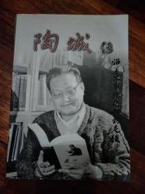 陶城传 沿着父亲陶行知的足迹