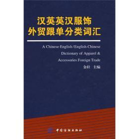 汉英英汉服饰外贸跟单分类词汇
