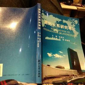 【2003年8月出版一版一印】国际关系研究导论,张贵洪,林琳,李晓敏 浙江大学出版社 9787308033947