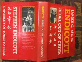 James G.Endicott: Rebel Out of China中国出的革命者,精装插图本,品佳
