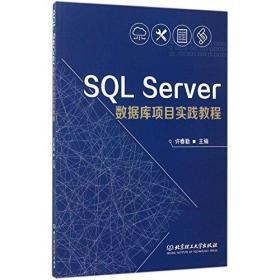 SQL Server数据库项目实践教程 许春勤 北京理工出版社 97875