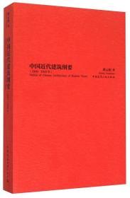 中国近代建筑纲要