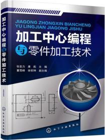 加工中心編程與零件加工技術