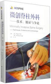 微创脊柱外科:技术、循证与争论