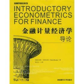 西南财经大学出版社 金融计量经济学导论 布鲁克斯(Brooks,C.) ,邹宏元 9787810881999