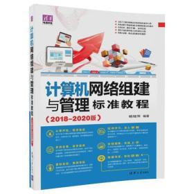计算机网络组建与管理标准教程(2018-2020版)