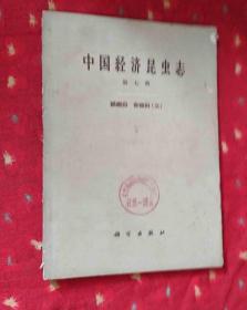 中国经济昆虫志 第七册--鳞翅目 夜蛾科[三]  120页+黑白 图版31页1963-12