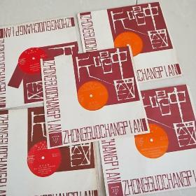 中国唱片  越剧红楼梦1.2-3.4.-5.6.-7.8-.9.10。。5张大薄唱片