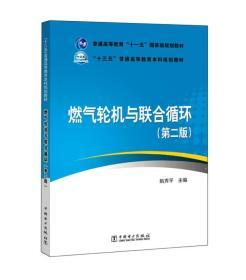 """普通高等教育""""十一五""""国家级规划教材  燃气轮机与联合循环(第二版)"""