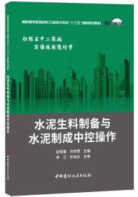 水泥生料制备与水泥制成中控操作纪明香刘世贵著中国建材工业出版9787516019160s