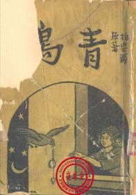 青鸟-1948年版-(复印本)