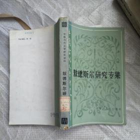 中国当代文学研究资料.敖德斯尔研究专集