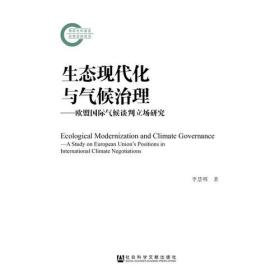 生态现代化与气候治理--欧盟国际气候谈判立场研究