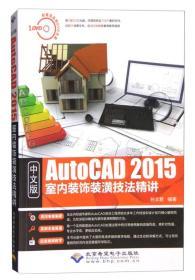 中文版 AutoCAD 2015室内装饰装潢技法精讲