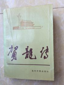 当代中国人物传记丛书【贺龙传】
