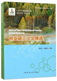 林业碳汇论文精选