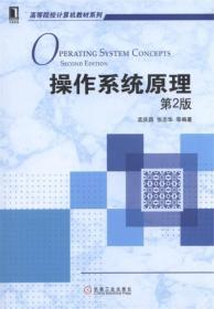 操作系统原理-第2版
