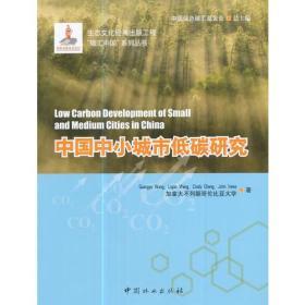 中国中小城市低碳研究/碳汇中国系列丛书