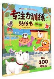 专注力训练贴纸书:宠物乐园