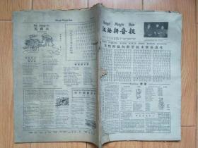 汉语拼音报【 1962年1-6月共23期合订本】
