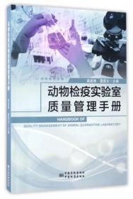 动物检疫实验室质量管理手册 专著 梁成珠,雷质文主编 dong wu jian yi shi yan s