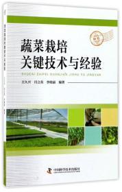 蔬菜栽培关键技术与经验