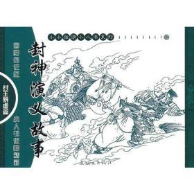 封神演义故事:纣王暴虐篇(全4册)——小小孩读小人书系列