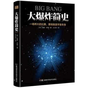 9787535792518-hs-大爆炸简史:一场伟大的比赛,赛场就是宇宙本身