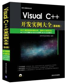 VisuaIC++开发实例大全