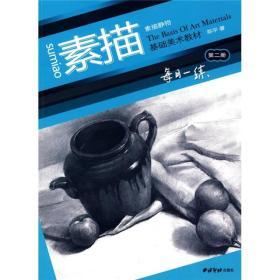 基础美术教材·每日一练2:素描静物