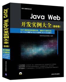 Java Web开发实例大全 基础卷  配光盘  软件工程师开发大系