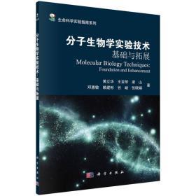 分子生物学实验技术——基础与拓展
