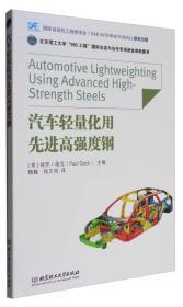 汽车轻量化用先进高强度钢