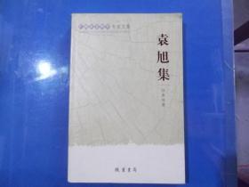 广西社会科学专家文集    袁旭集   正版现书