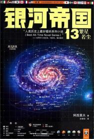 银河帝国13:繁星若尘