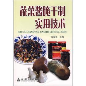 正版 蔬菜酱腌干制实用技术 高海生 金盾出版社