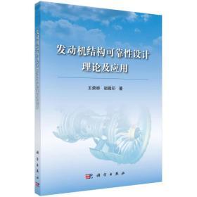 发动机结构可靠性设计理论及应用