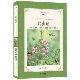 昆虫记(插图本)/译林名著精选