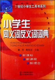 21世纪小学生工具书系列:小学生同义词反义词词典