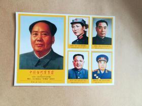 火花  中国当代军事家(全套36+1)(库存  4)