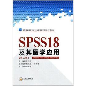 SPSS18及其医学应用(第二版)
