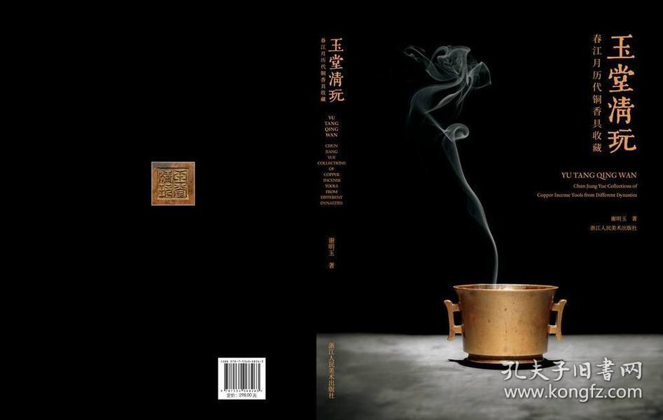 玉堂清玩:春江月历代铜香具收藏:Chun Jiang Yue collections of copper incense tools from different dynasties