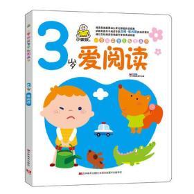 小婴孩益智早教图画书.3岁爱阅读