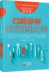 图解服务的细节059:口腔诊所经营88法则