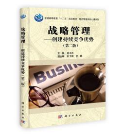 """战略管理:创建持续竞争优势(第二版)/普通高等教育""""十二五""""规划教材·经济管理类核心课系列"""