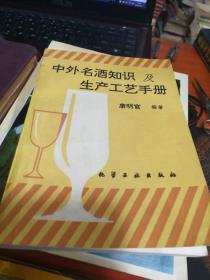 中外名酒知识及生产工艺手册